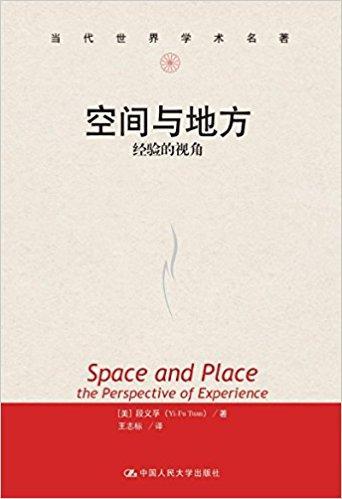 空间与地方:经验的视角
