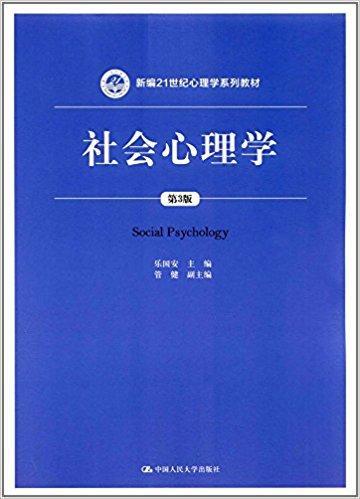 新编21世纪心理学系列教材:社会心理学(第3版)