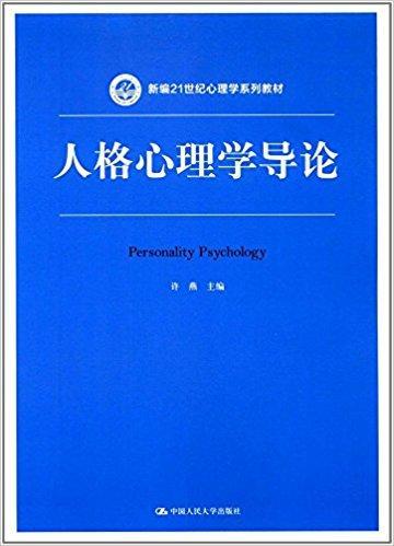 新编21世纪心理学系列教材:人格心理学导论