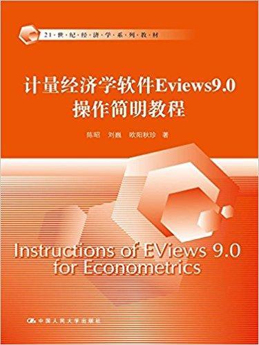 计量经济学软件EViews9.0简明操作教程(21世纪经济学系列教材)