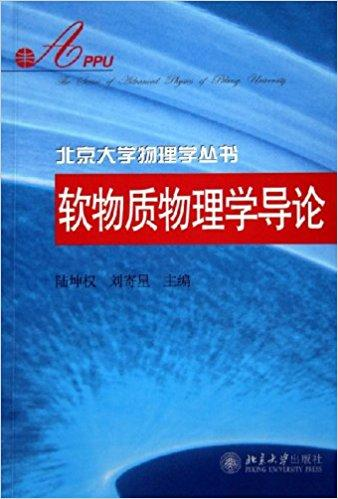 软物质物理学导论