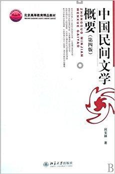中国民间文学概要(第4版)
