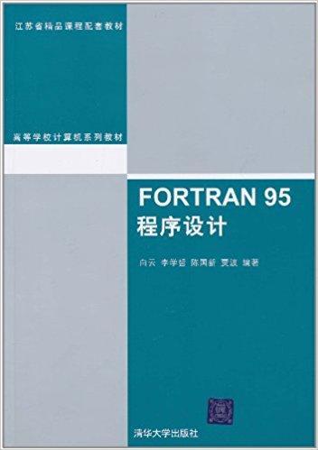 FORTRAN 95程序设计