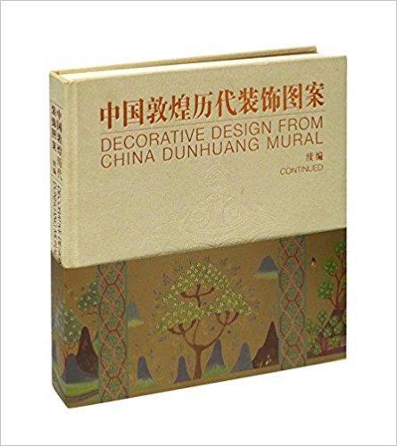 中国敦煌历代装饰图案(续编)