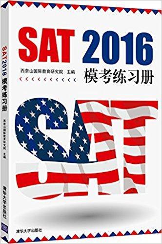 SAT 2016模考练习册