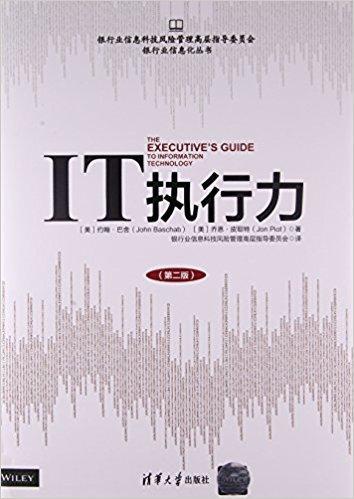 IT执行力(第2版)(精) / 银行业信息化丛书