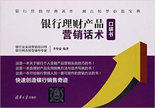 银行理财产品营销话术口袋书