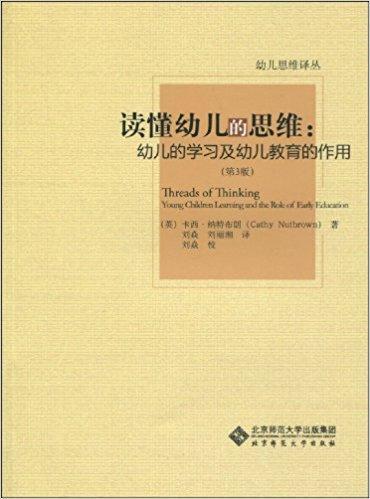 读懂幼儿的思维:幼儿的学习及幼儿教育的作用(第3版)