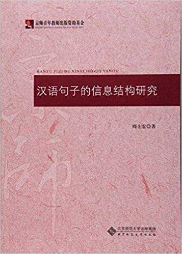 汉语句子的信息结构研究