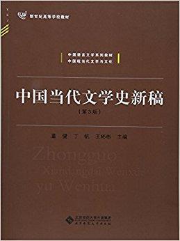 中国当代文学史新稿(第3版)