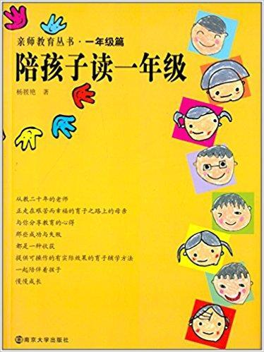 亲师教育丛书:陪孩子读一年级