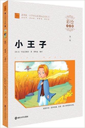智慧熊·小学语文新课标必读丛书:小王子(彩绘注音版)