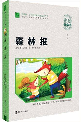 智慧熊·小学语文新课标必读丛书:森林报(彩绘注音版)