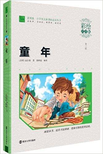 智慧熊·小学语文新课标必读丛书:童年(彩绘注音版)(素质版)