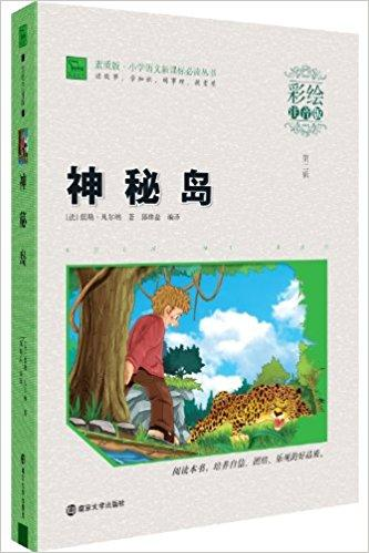 智慧熊·小学语文新课标必读丛书:神秘岛(彩绘注音版)(素质版)