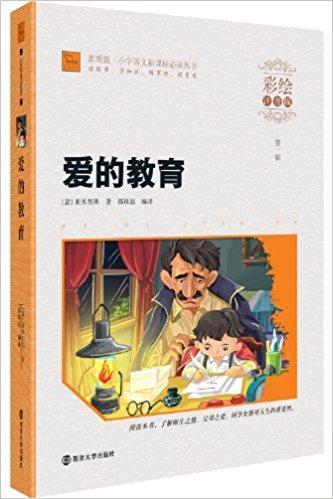 智慧熊·小学语文新课标必读丛书:爱的教育(彩绘注音版)