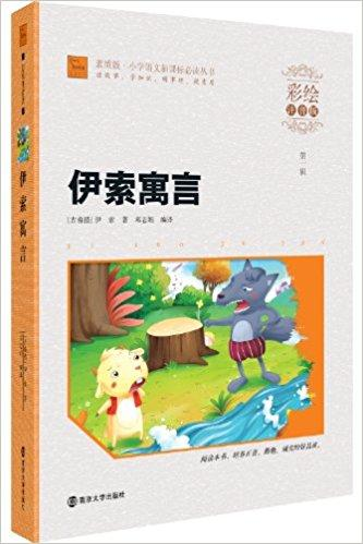 智慧熊·小学语文新课标必读丛书:伊索寓言(彩绘注音版)