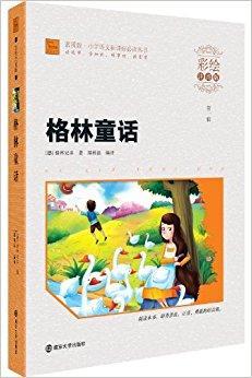 智慧熊·小学语文新课标必读丛书:格林童话(彩绘注音版)