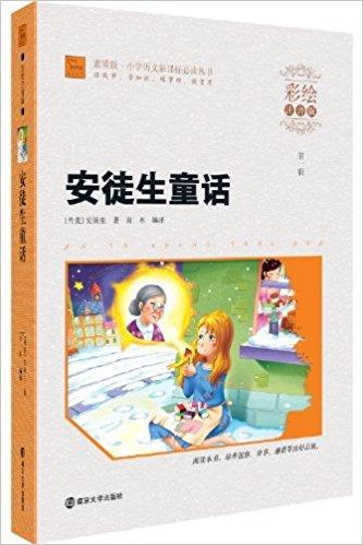 智慧熊·小学语文新课标必读丛书:安徒生童话(彩绘注音版)