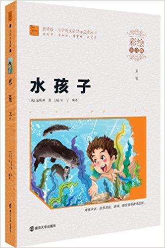 智慧熊·小学语文新课标必读丛书:水孩子(彩绘注音版)