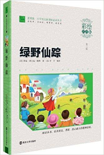智慧熊·小学语文新课标必读丛书:绿野仙踪(彩绘注音版)(素质版)