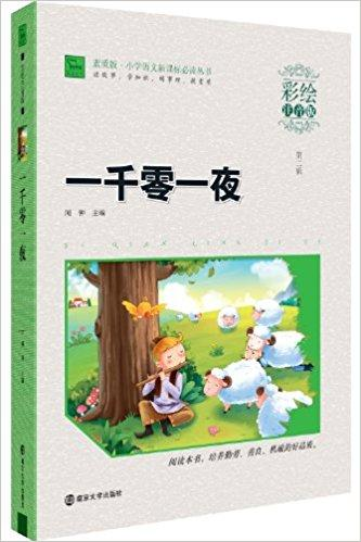 智慧熊·小学语文新课标必读丛书:一千零一夜(彩绘注音版)(素质版)