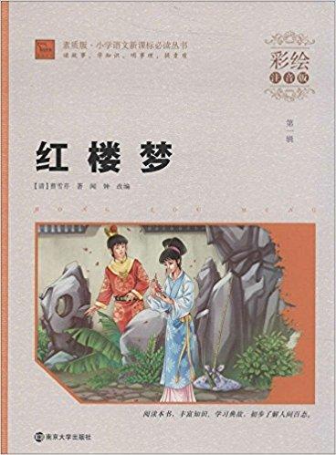 智慧熊·小学语文新课标必读丛书:红楼梦(彩绘注音版)