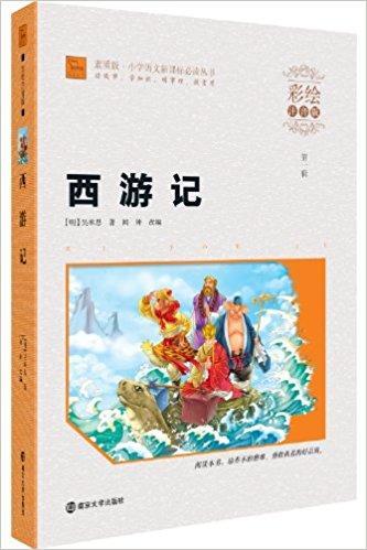 智慧熊·小学语文新课标必读丛书:西游记(彩绘注音版)