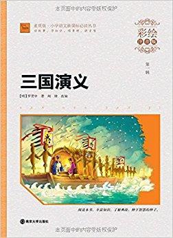 智慧熊·小学语文新课标必读丛书:三国演义(彩绘注音版)