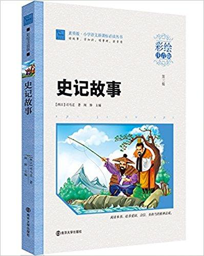 小学语文新课标必读丛书:史记故事(彩绘注音版)(素质版)