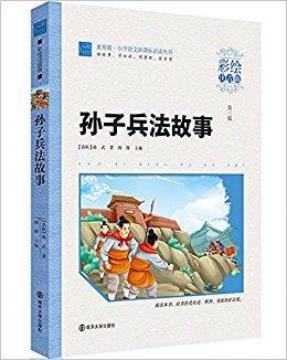 小学语文新课标必读丛书:孙子兵法故事(彩绘注音版)(素质版)