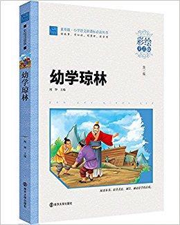 小学语文新课标必读丛书:幼学琼林(彩绘注音版)(素质版)