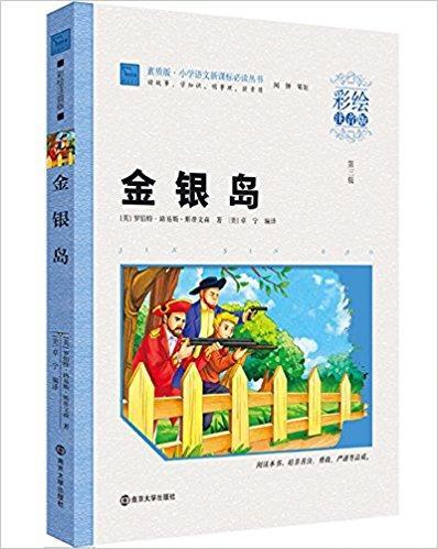 小学语文新课标必读丛书:金银岛(彩绘注音版)(素质版)