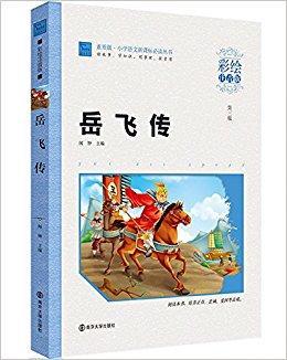 智慧熊·小学语文新课标必读丛书:岳飞传(彩绘注音版)(素质版)