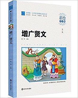 小学语文新课标必读丛书:增广贤文(彩绘注音版)(素质版)