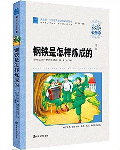 小学语文新课标必读丛书:钢铁是怎样炼成(彩绘注音版)(素质版)
