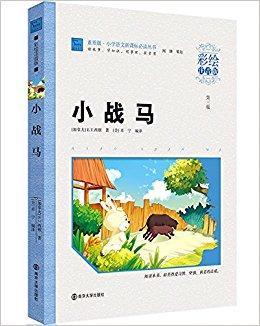 小学语文新课标必读丛书:小战马(彩绘注音版)(素质版)