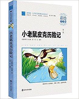 智慧熊·小学语文新课标必读丛书:小老鼠皮克历险记(彩绘注音版)(素质版)