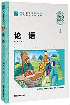 小学语文新课标必读丛书·素质版(第4辑):论语(彩绘注音版)