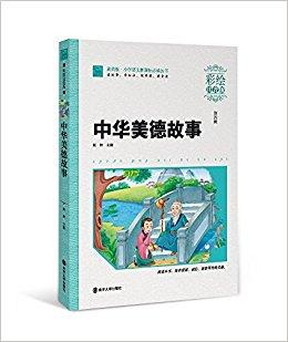 小学语文新课标必读丛书·素质版(第4辑):中华美德故事(彩绘注音版)