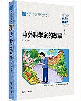 小学语文新课标必读丛书:中外科学家故事(彩绘注音版)(素质版)