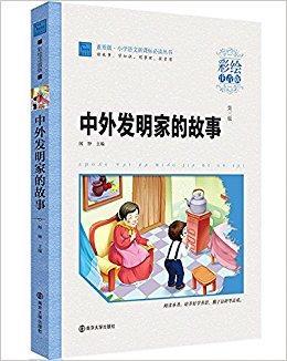 小学语文新课标必读丛书:中外发明家故事(彩绘注音版)(素质版)