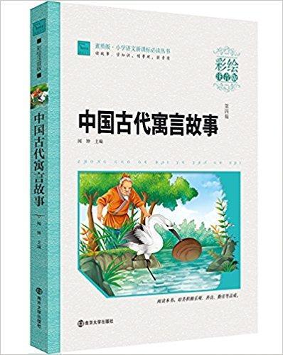 小学语文新课标必读丛书:中国古代寓言故事(彩绘注音版)(素质版)