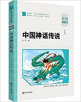 小学语文新课标必读丛书:中国神话传说(彩绘注音版)(素质版)
