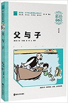 小学语文新课标必读丛书·素质版(第4辑):父与子(彩绘注音版)