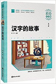 小学语文新课标必读丛书·素质版(第4辑):汉字的故事(彩绘注音版)