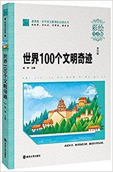 小学语文新课标必读丛书·素质版(第4辑):世界100个文明奇迹(彩绘注音版)