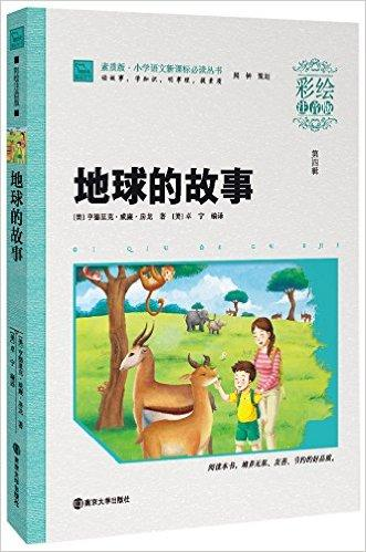 小学语文新课标必读丛书·素质版(第4辑):地球的故事(彩绘注音版)