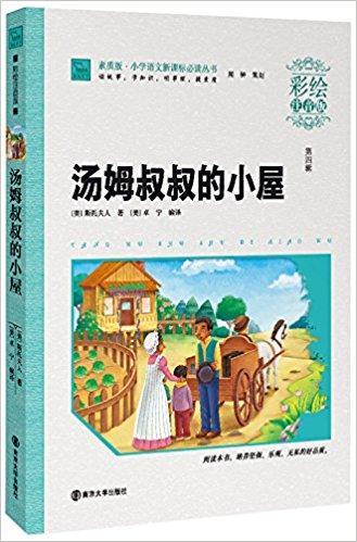 小学语文新课标必读丛书·素质版(第4辑):汤姆叔叔的小屋(彩绘注音版)