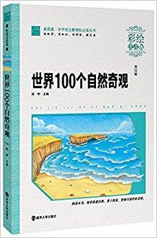 小学语文新课标必读丛书·素质版(第4辑):世界100个自然奇观(彩绘注音版)